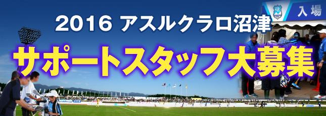 support-staff_banner2