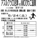 5.24MIOびわこ滋賀戦臨時バス