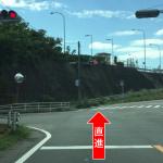 ④愛鷹PA交差点直進