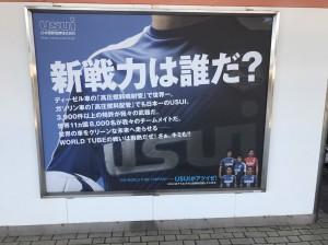 USUI①