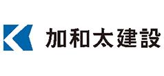 加和太建設株式会社