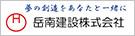 岳南建設株式会社