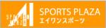 株式会社エイワンスポーツプラザバナー