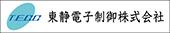 東静電子制御株式会社