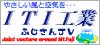 ITI工業