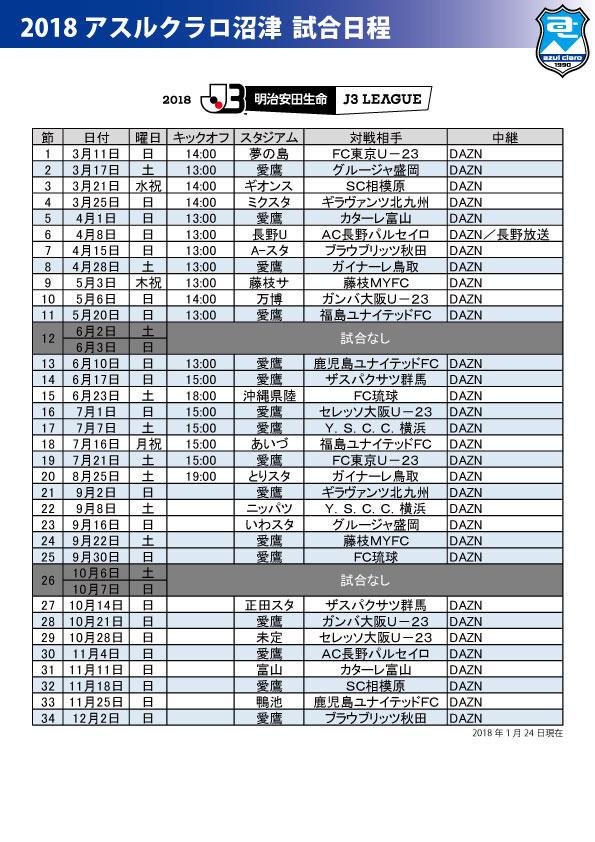 2018明治安田生命J3リーグ日程
