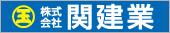 株式会社関建業