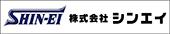 株式会社シンエイ