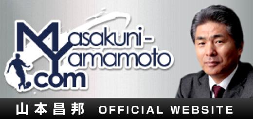 山本昌邦会長オフィシャルウェブサイト