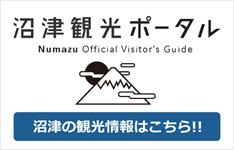 沼津観光ポータルバナー