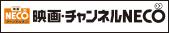 日活株式会社