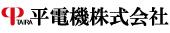平電機株式会社