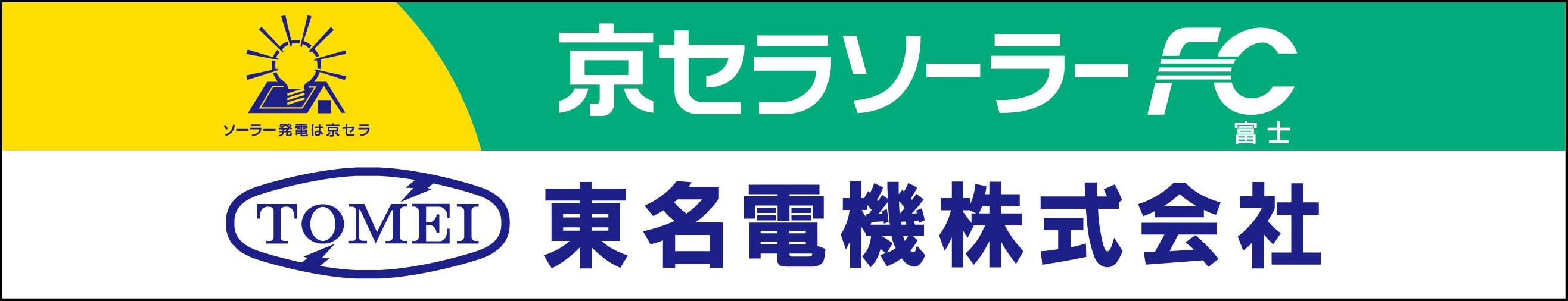 東名電機株式会社
