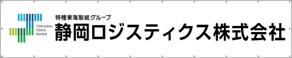 静岡ロジテックス