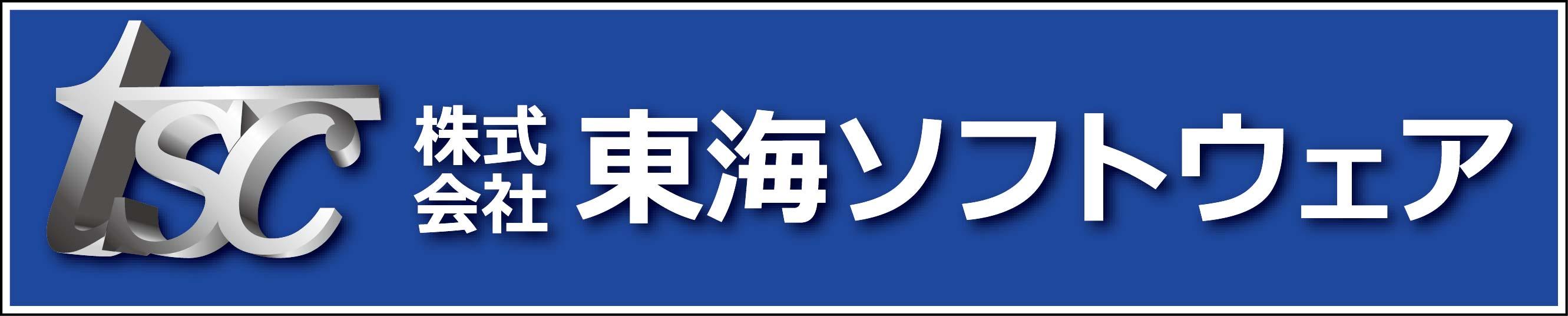 東海ソフトウェア