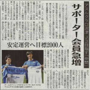shizuoka_NEWS