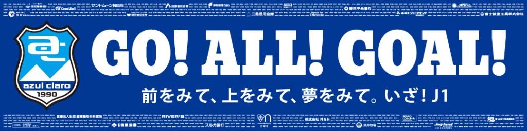 GO-ALL-GOAL